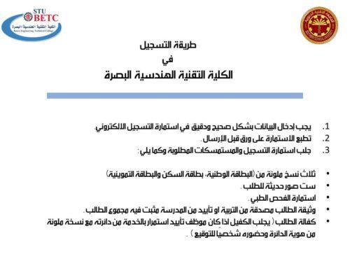 الكلية التقنية الهندسية البصرة تباشر بتسجيل طلبة المرحلة الأولى للعام الدراسي ٢٠٢١/٢٠٢٠