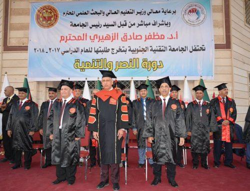 الجامعة التقنية الجنوبية تحتفل بتخرج دورتها الرابعة